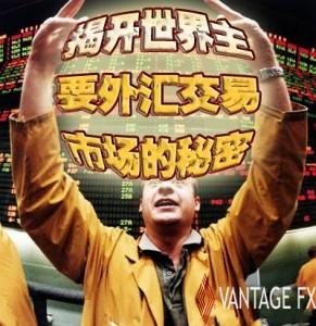 Vantage FX_金融衍生品买卖